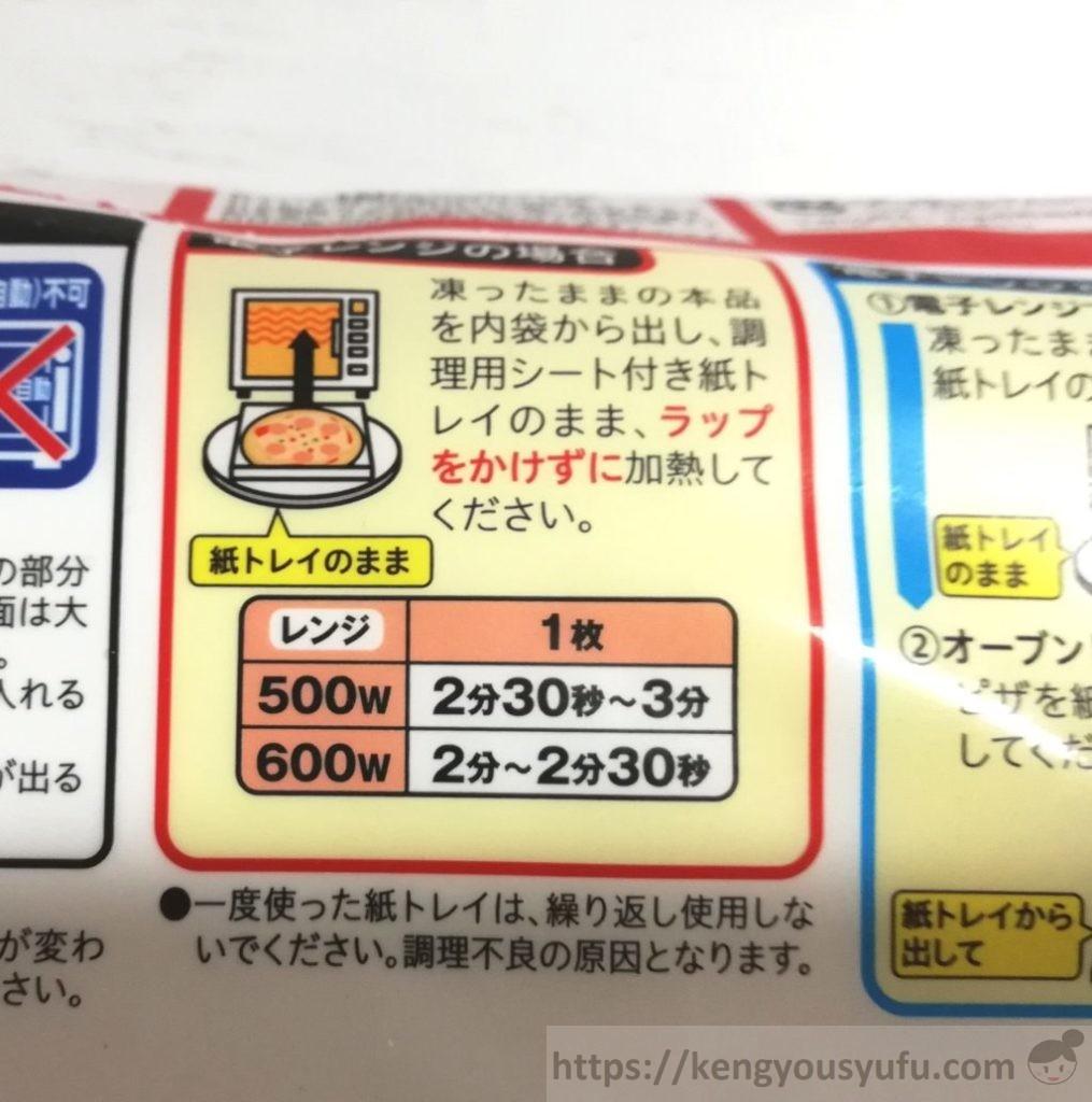食材宅配コープデリで購入した「レンジでミックスピザ」電子レンジでの加熱時間