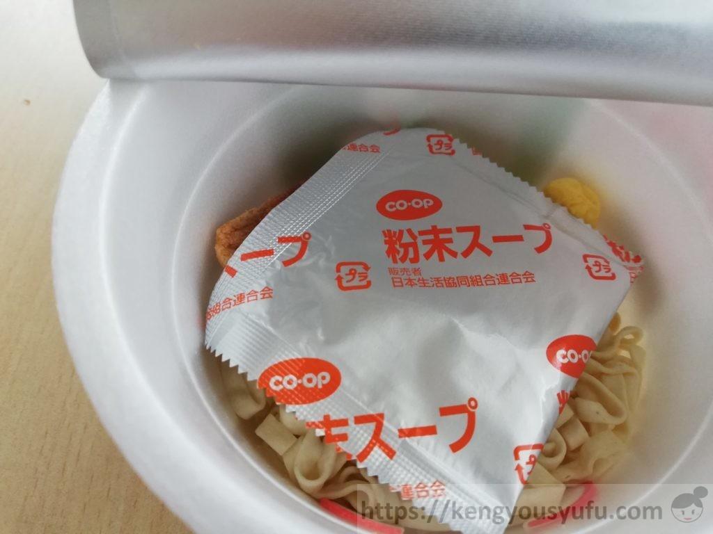 食材宅配コープデリで購入した「ミニきつねうどん」蓋を開けた画像