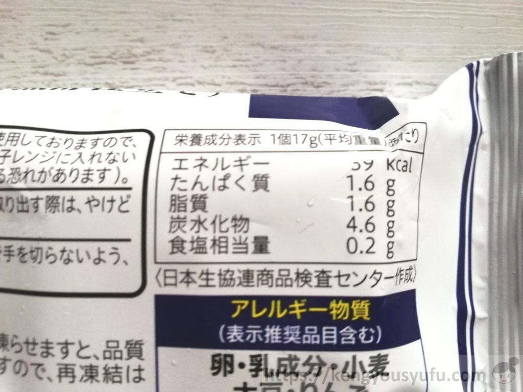 食材宅配コープデリで購入した「あじの南蛮フライ」栄養成分表示