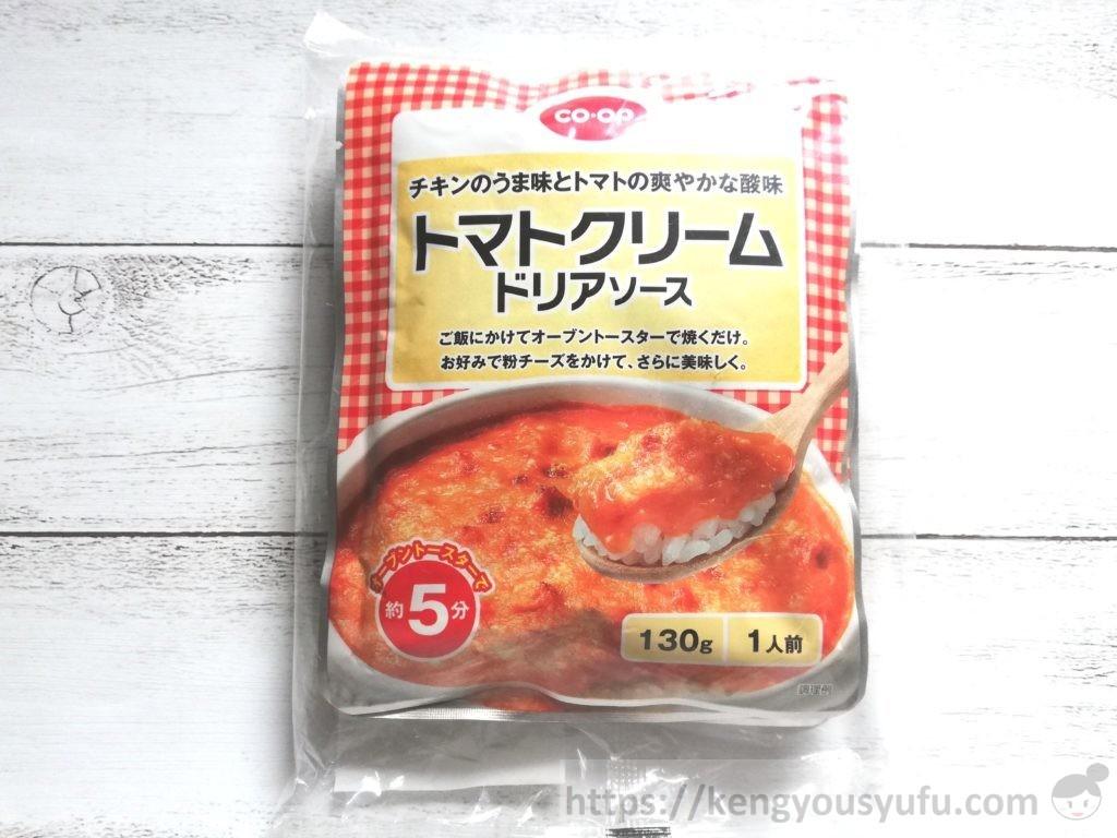 食材宅配コープデリで購入した「トマトクリームドリアソース」届いたときの画像