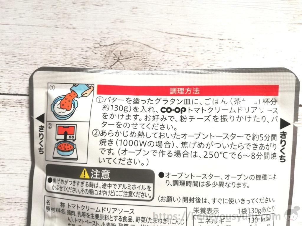 食材宅配コープデリで購入した「トマトクリームドリアソース」使い方