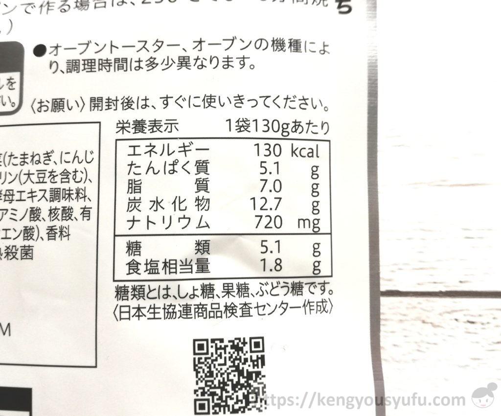 食材宅配コープデリで購入した「トマトクリームドリアソース」栄養成分表示