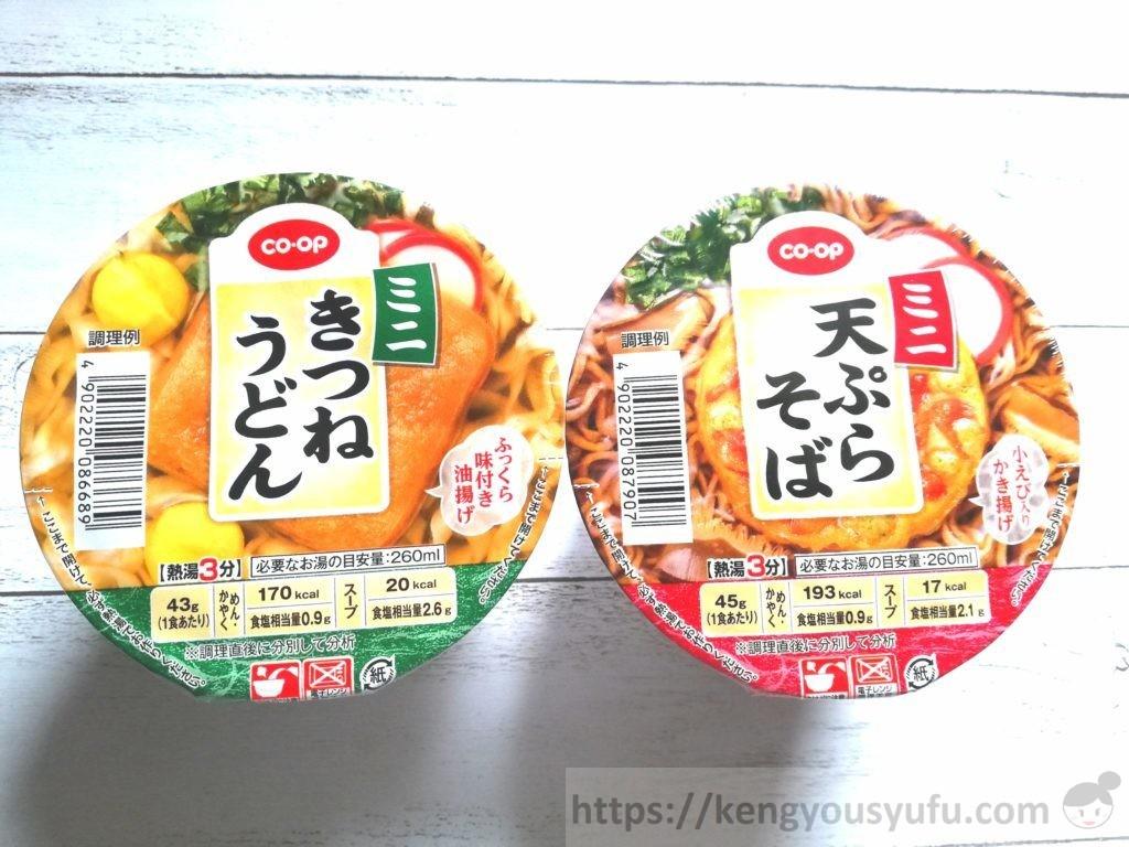 食材宅配コープデリで購入した「ミニきつねうどん」「ミニ天ぷらそば」お試ししてみました!
