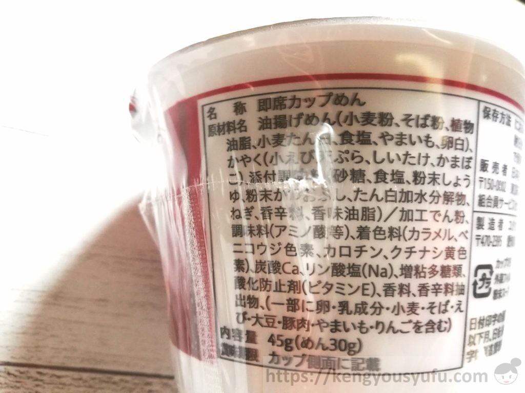 食材宅配コープデリで購入した「ミニ天ぷらそば」原材料
