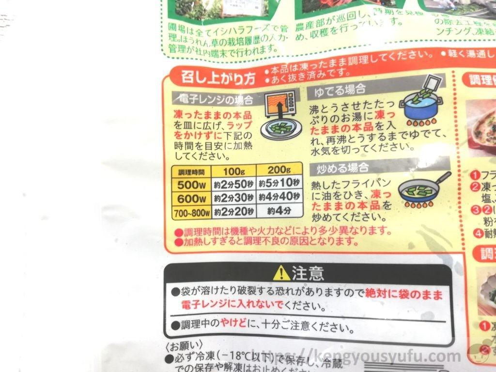 食材宅配コープデリ「特別栽培宮崎のカットほうれん草」電子レンジで加熱方法