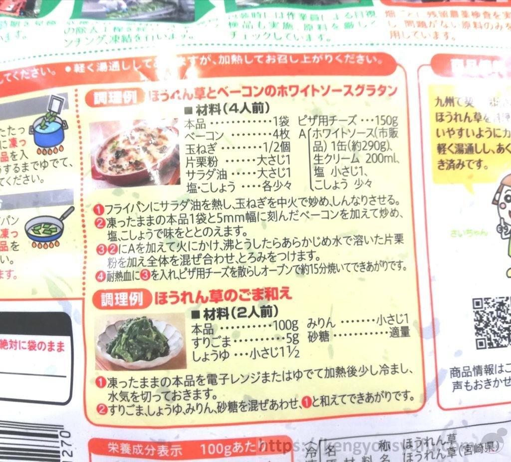 食材宅配コープデリ「特別栽培宮崎のカットほうれん草」レシピ