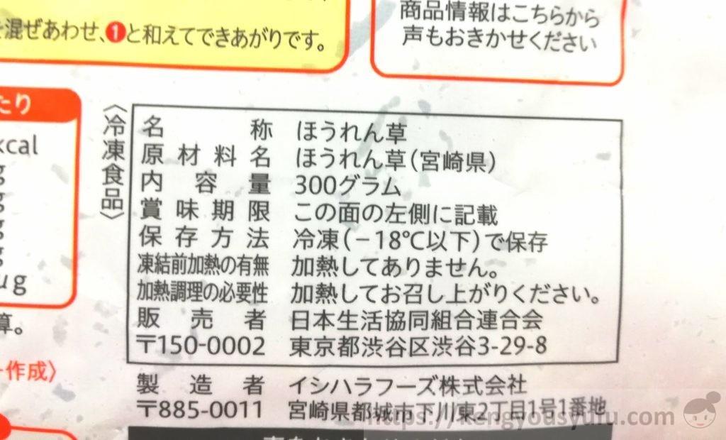 食材宅配コープデリ「特別栽培宮崎のカットほうれん草」原材料