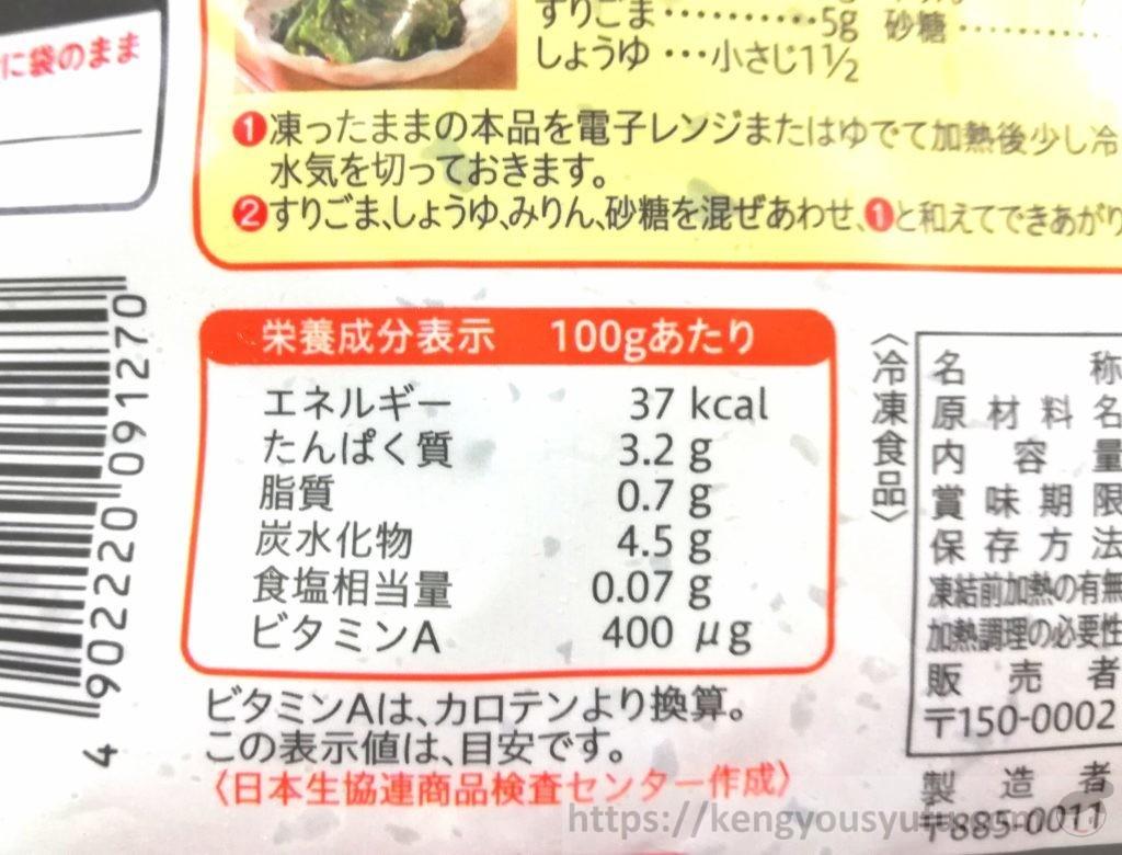 食材宅配コープデリ「特別栽培宮崎のカットほうれん草」栄養成分表示