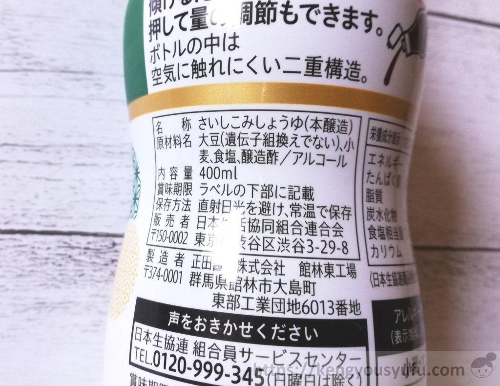 コープ「コクと旨みの極みの減塩しょうゆ」原材料