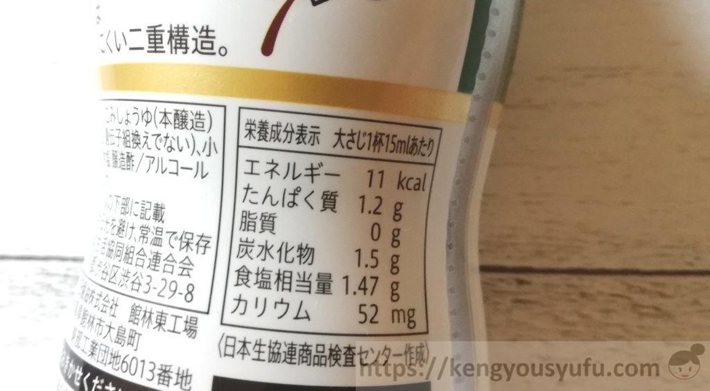 コープ「コクと旨みの極みの減塩しょうゆ」栄養成分表示