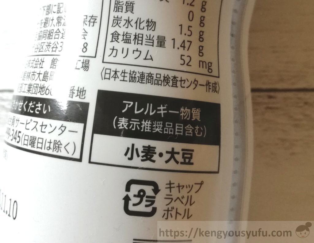 コープ「コクと旨みの極みの減塩しょうゆ」アレルギー物質