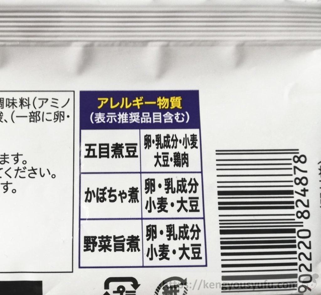 食材宅配コープデリで購入した「3種の煮物おかず」アレルギー物質
