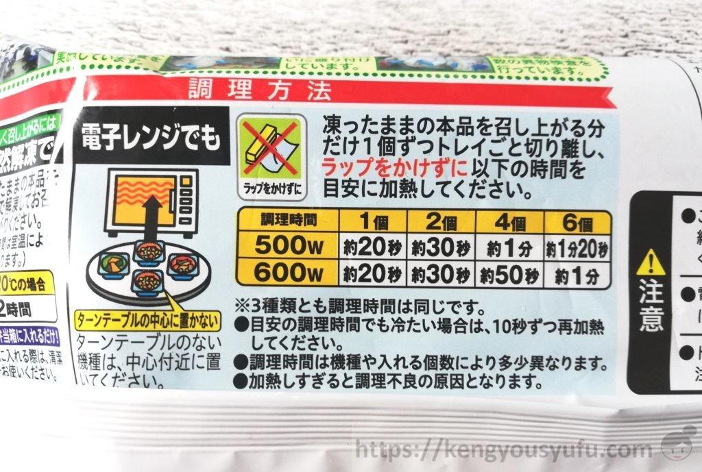 食材宅配コープデリで購入した「3種の煮物おかず」電子レンジ加熱可能