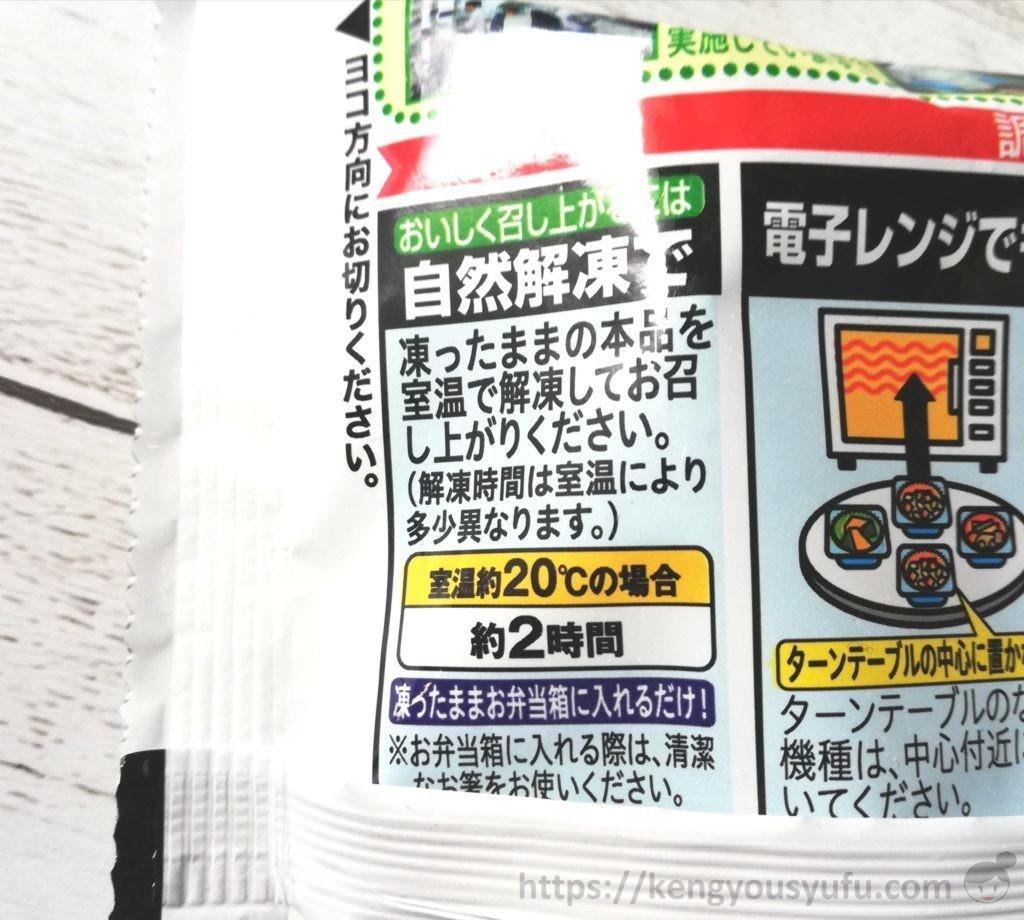 食材宅配コープデリで購入した「3種の煮物おかず」自然解凍可能