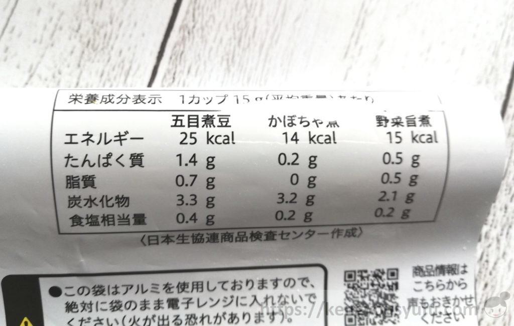 食材宅配コープデリで購入した「3種の煮物おかず」栄養成分表示
