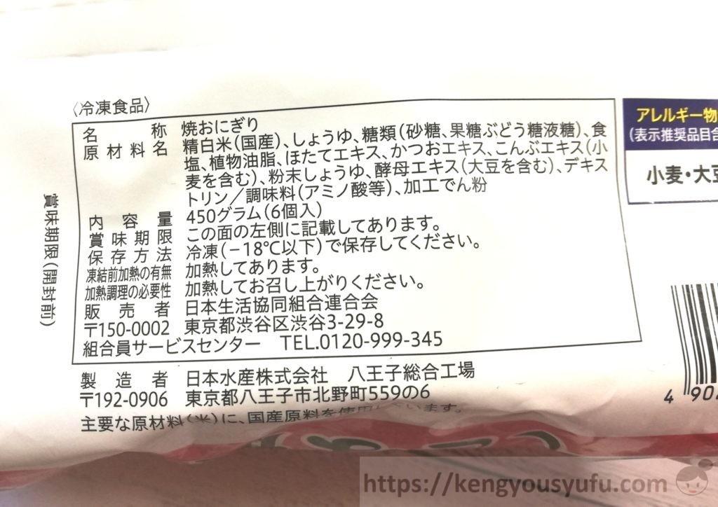 食材宅配コープデリで購入した「大きい焼おにぎり」原材料