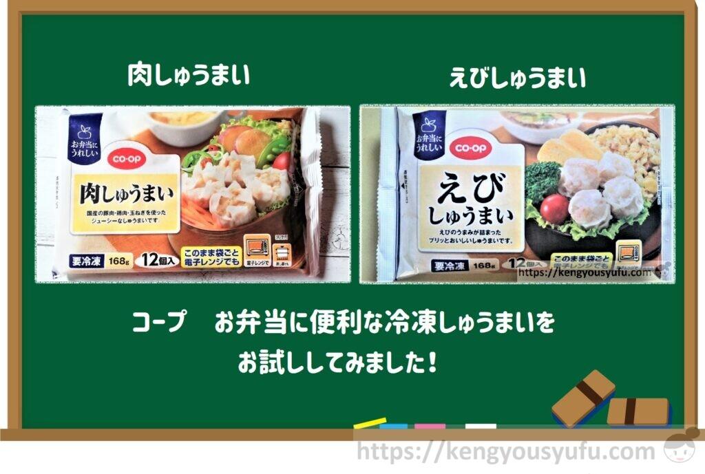 コープ お弁当に便利な冷凍食品「肉しゅうまい」「えびしゅうまい」をお試ししてみました!