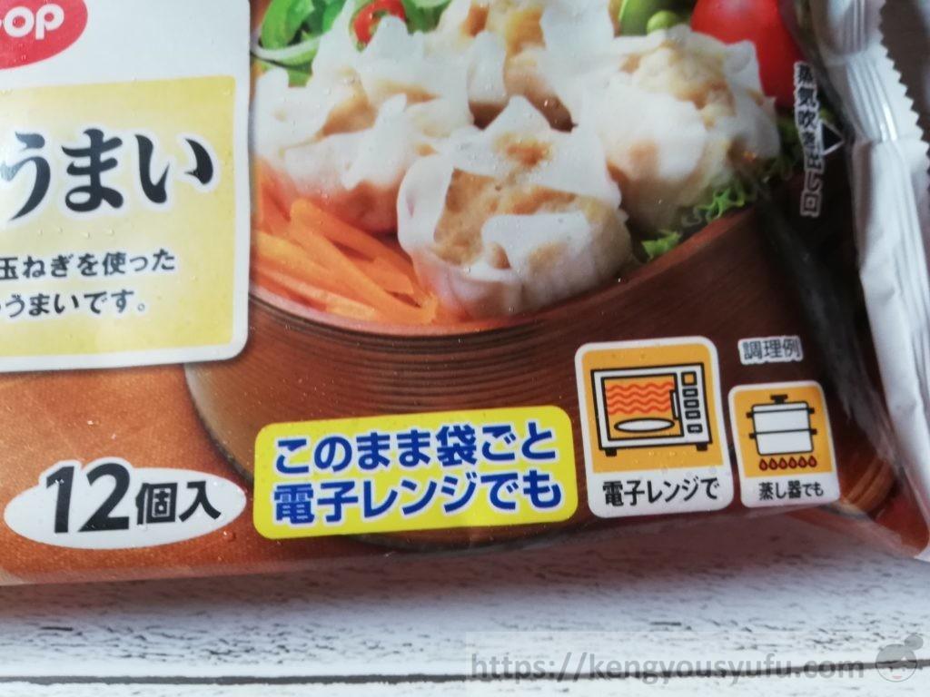 食材宅配コープデリで購入した「肉しゅうまい」袋ごと加熱可能