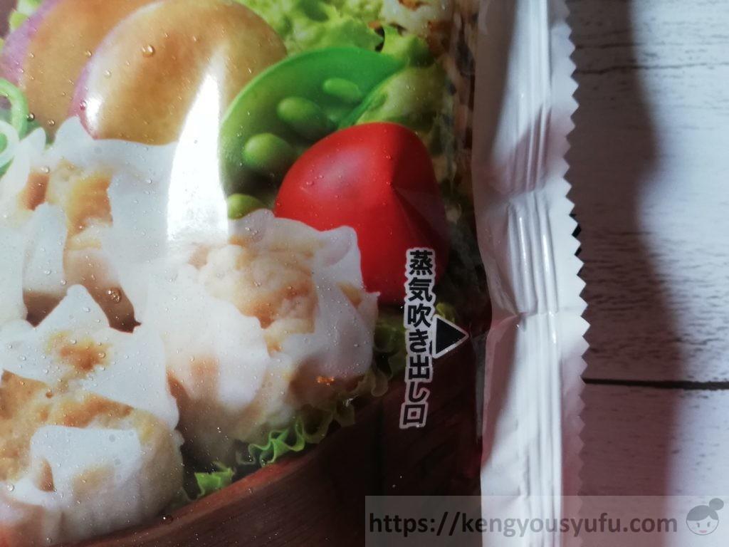 食材宅配コープデリで購入した「肉しゅうまい」蒸気吹き出し口