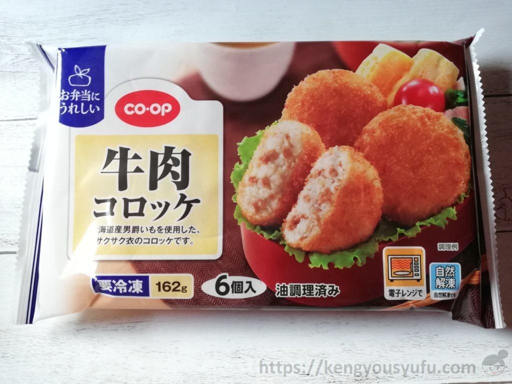 食材宅配コープデリで購入した「牛肉コロッケ」パッケージ画像