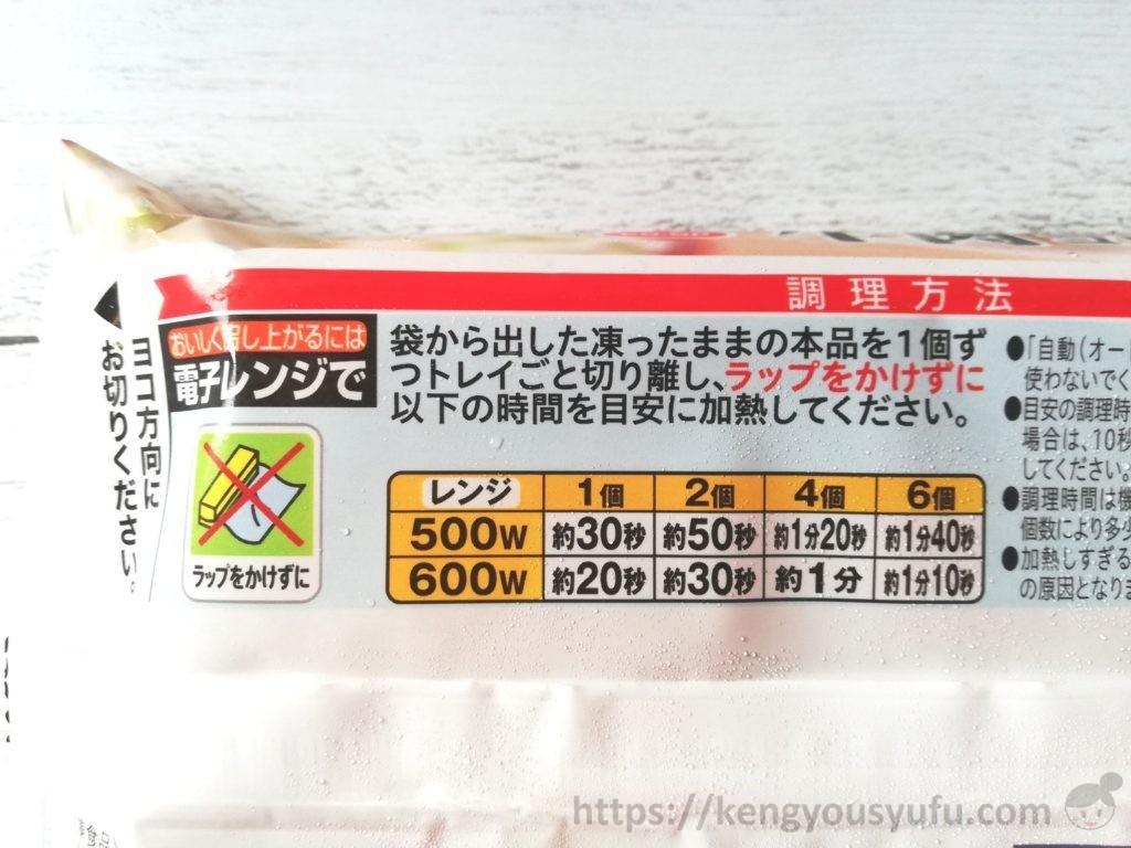 食材宅配コープデリで購入した「牛肉コロッケ」電子レンジ加熱時間