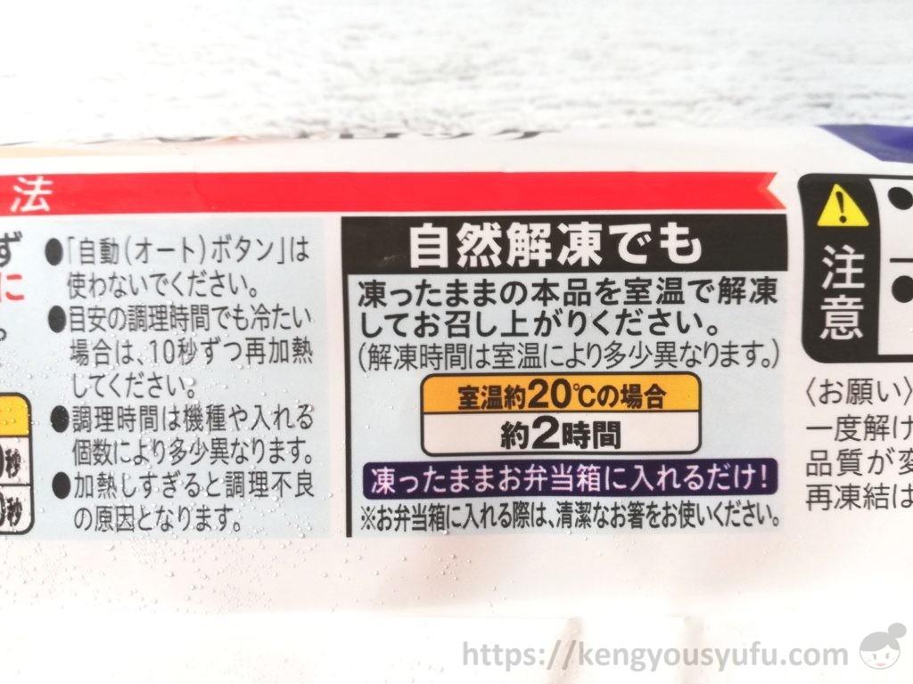 食材宅配コープデリで購入した「牛肉コロッケ」自然解凍可能