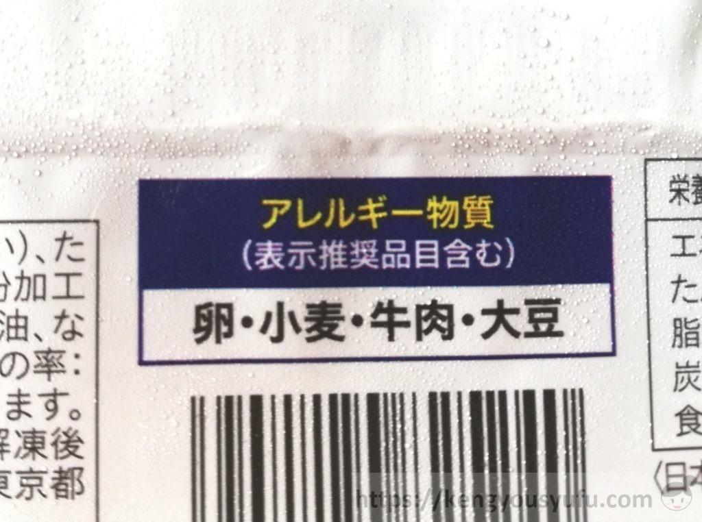 食材宅配コープデリで購入した「牛肉コロッケ」アレルギー物質