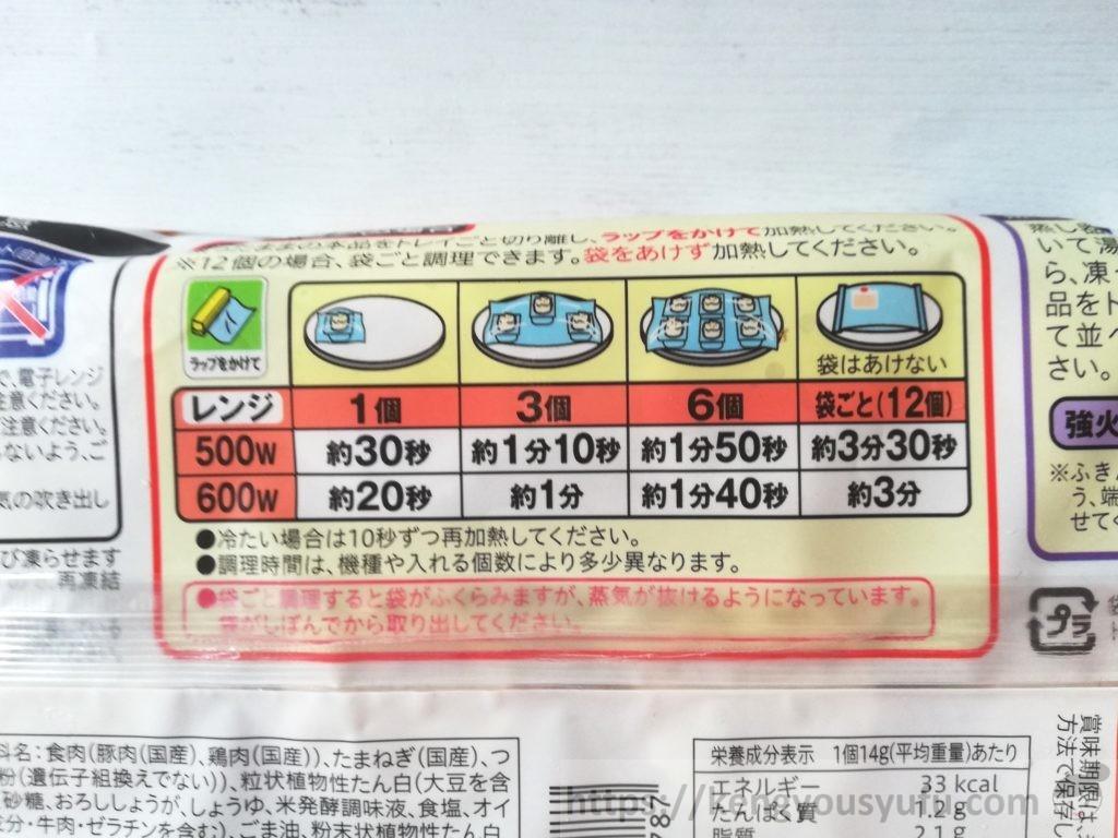 食材宅配コープデリで購入した「肉しゅうまい」解凍方法