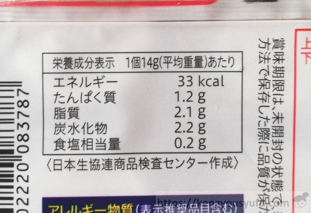 食材宅配コープデリで購入した「肉しゅうまい」栄養成分表示