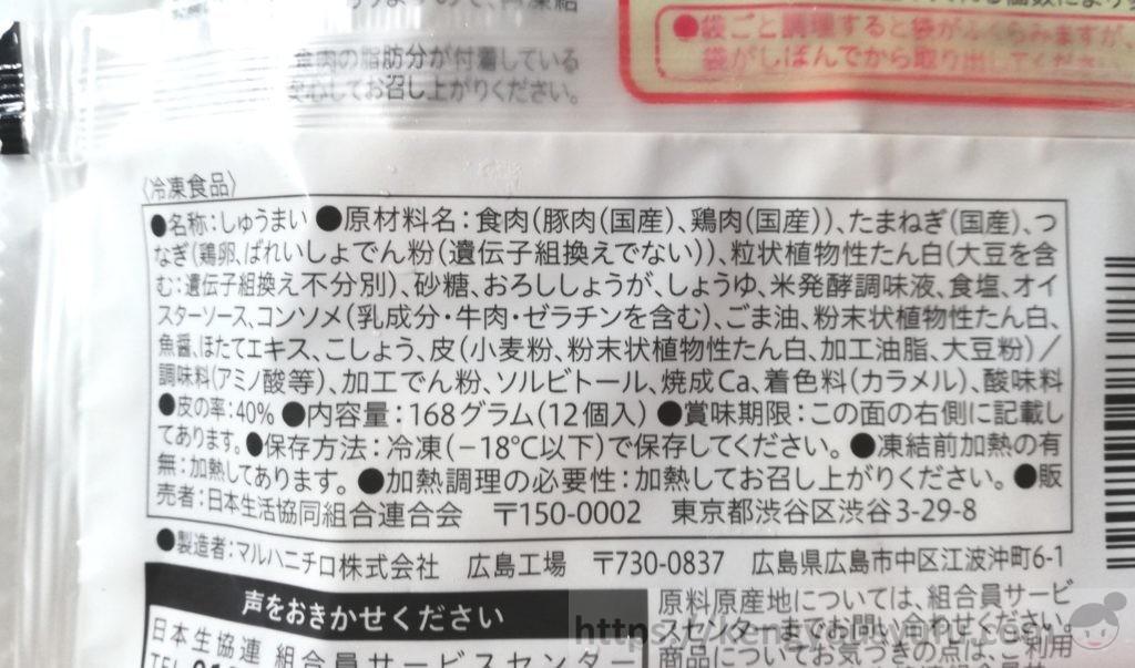 食材宅配コープデリで購入した「肉しゅうまい」原材料