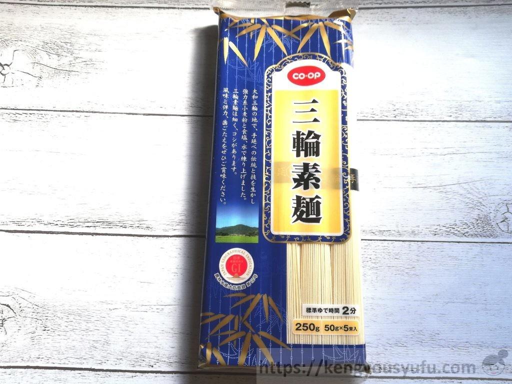 食材宅配コープデリで購入した「三輪素麺」パッケージ画像