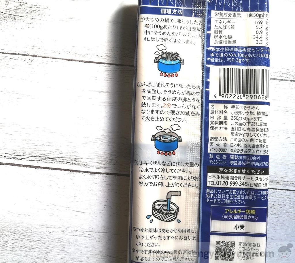 食材宅配コープデリで購入した「三輪素麺」作り方