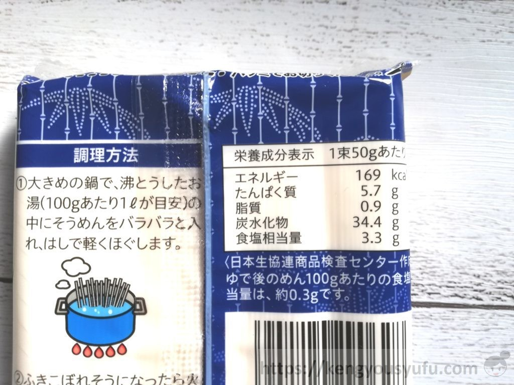 食材宅配コープデリで購入した「三輪素麺」栄養成分表示
