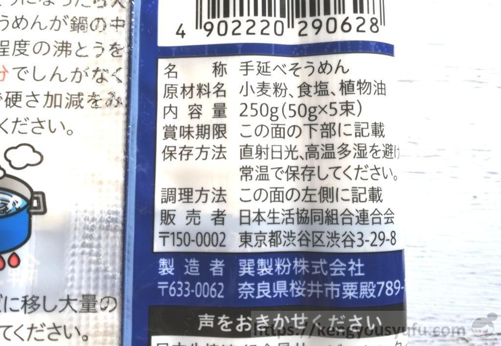 食材宅配コープデリで購入した「三輪素麺」原材料