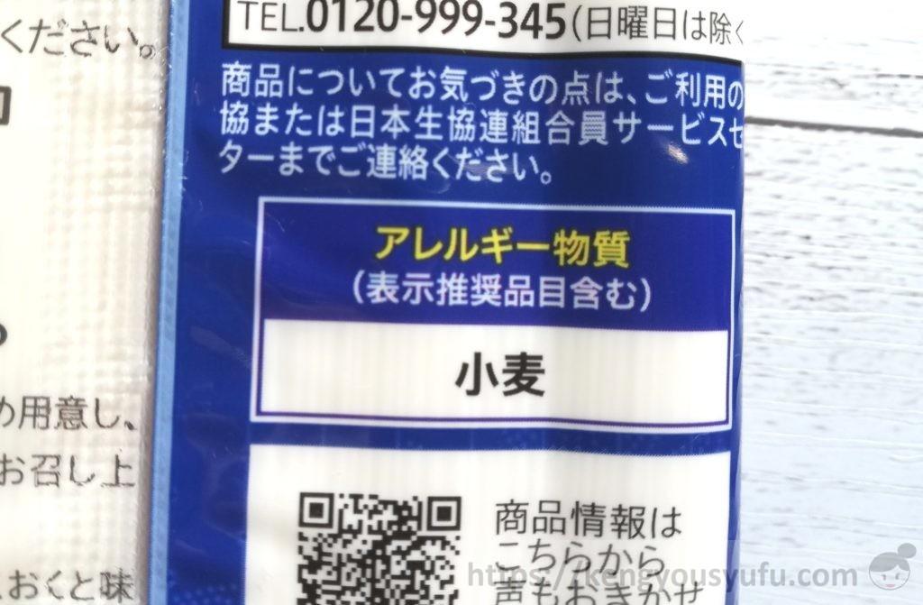 食材宅配コープデリで購入した「三輪素麺」アレルギー物質