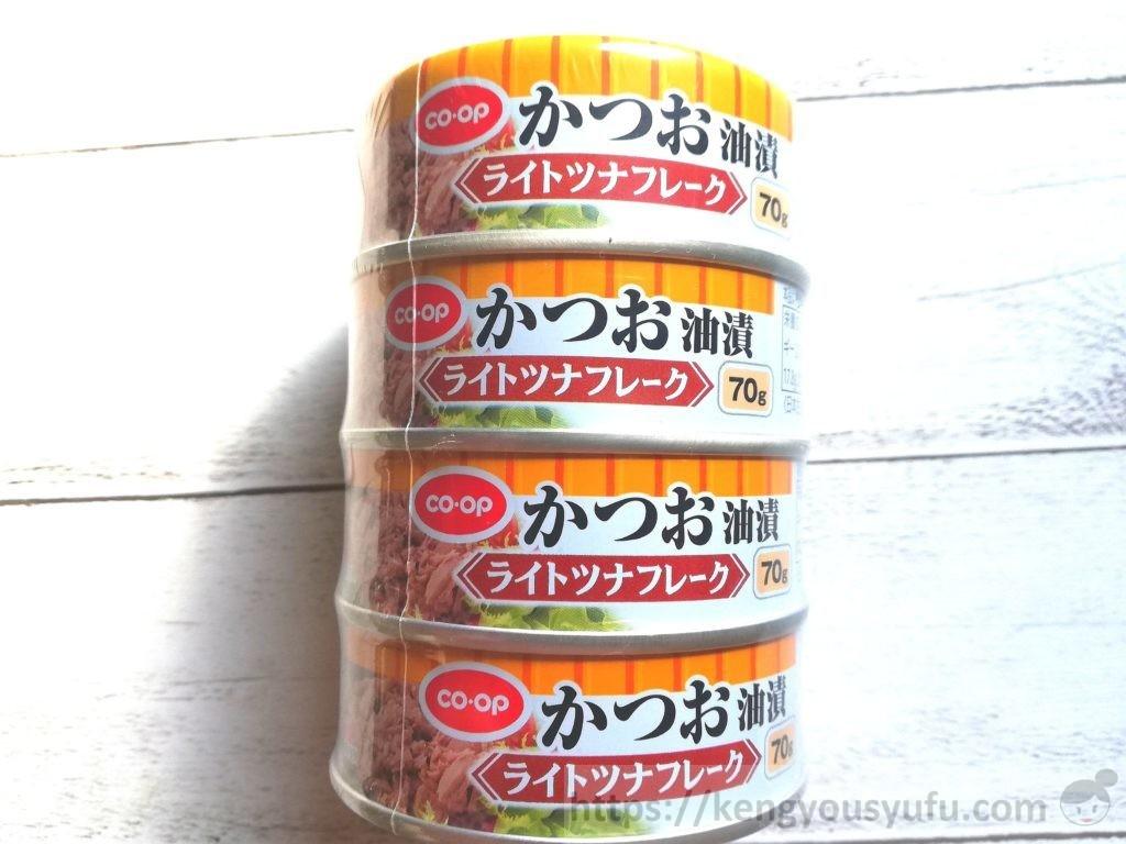食材宅配コープデリでこ購入した「かつお油漬ライトツナフレーク」横から見た画像