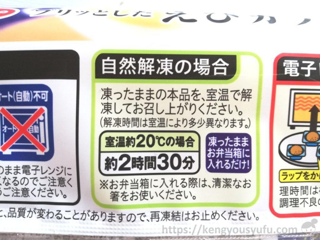 食材宅配コープデリで購入した「プリッとしたえびカツ」自然解凍の場合