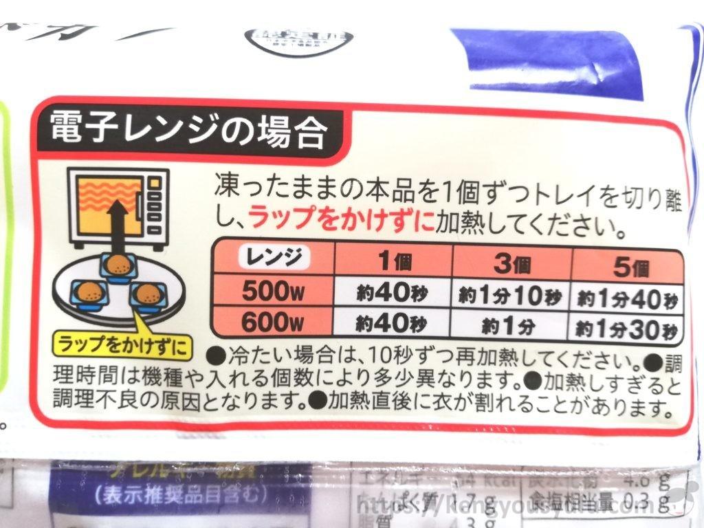 食材宅配コープデリで購入した「プリッとしたえびカツ」電子レンジの場合