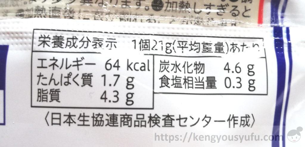 食材宅配コープデリで購入した「プリッとしたえびカツ」栄養成分表示