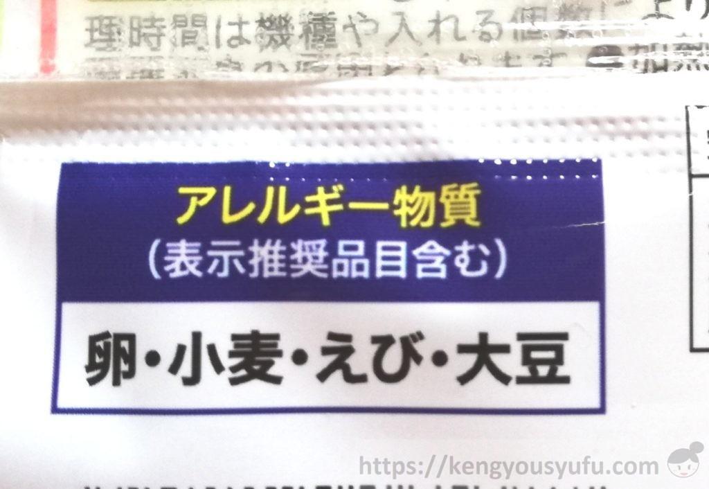 食材宅配コープデリで購入した「プリッとしたえびカツ」アレルギー物質