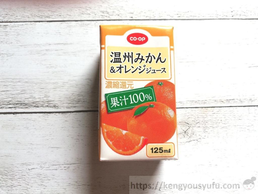 食材宅配コープデリ「温州みかん&オレンジジュース」パッケージ画像