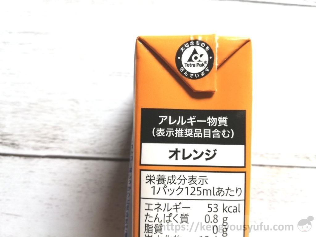 食材宅配コープデリ「温州みかん&オレンジジュース」アレルギー物質