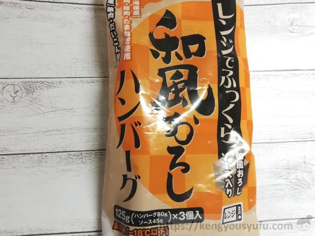 食材宅配コープデリで購入したマルハニチロの「レンジでふっくら和風おろしハンバーグ」パッケージ画像