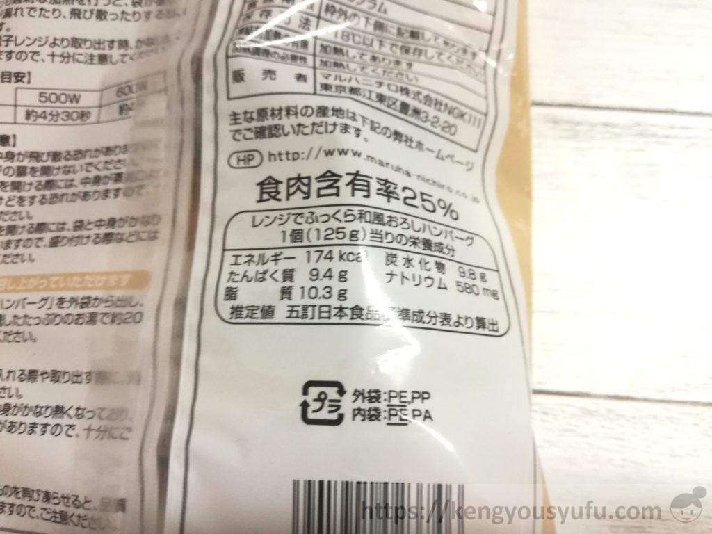 食材宅配コープデリで購入したマルハニチロの「レンジでふっくら和風おろしハンバーグ」栄養成分表示