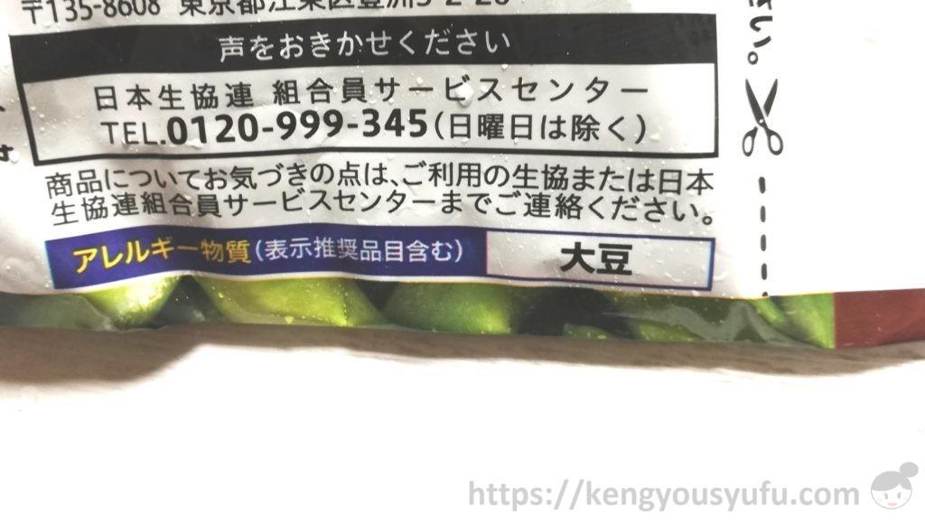 食材宅配コープデリ「塩味つき茶豆」アレルギー物質