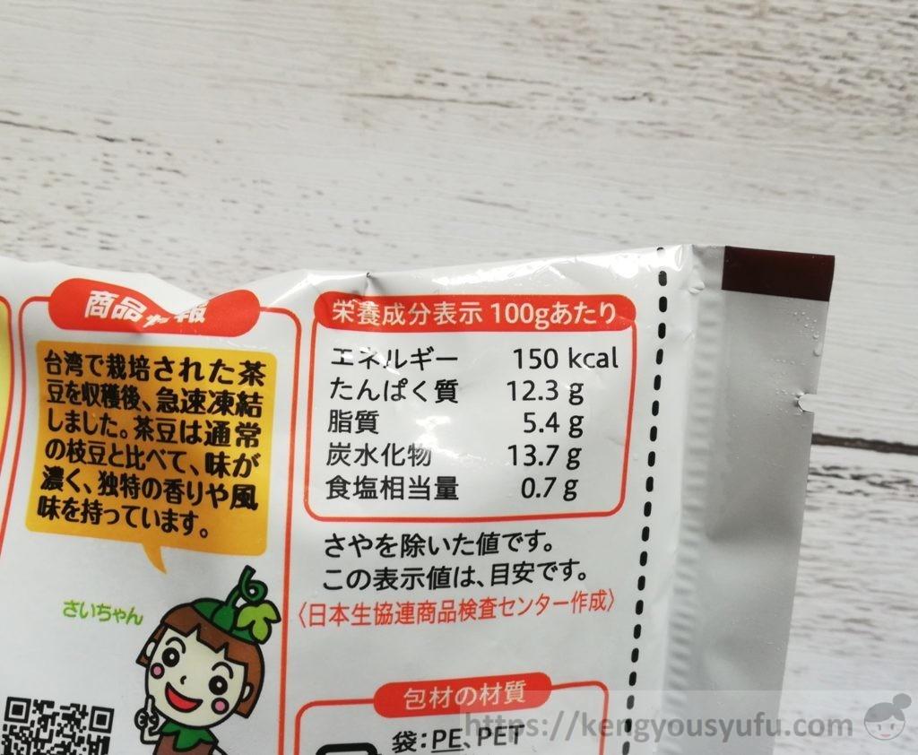 食材宅配コープデリ「塩味つき茶豆」栄養成分表示