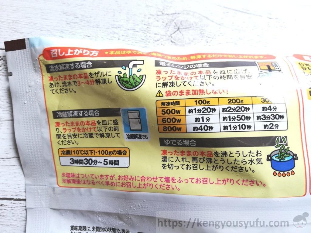 食材宅配コープデリ「塩味つき茶豆」解凍方法