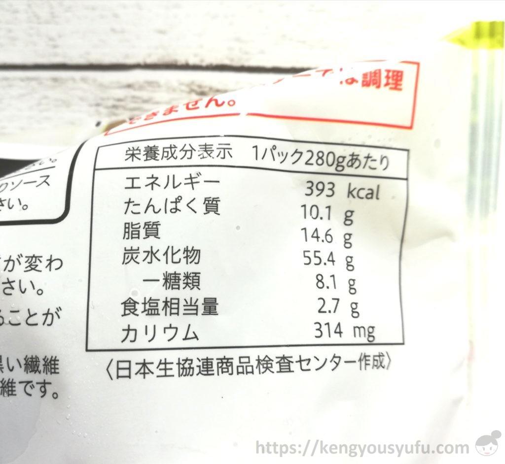 食材宅配コープデリで購入した「デミグラスソースのとろとろオムライス」栄養成分表示