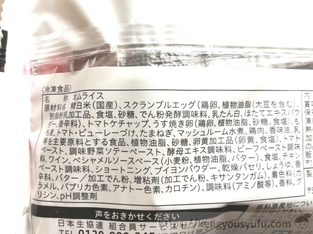 食材宅配コープデリで購入した「デミグラスソースのとろとろオムライス」原材料