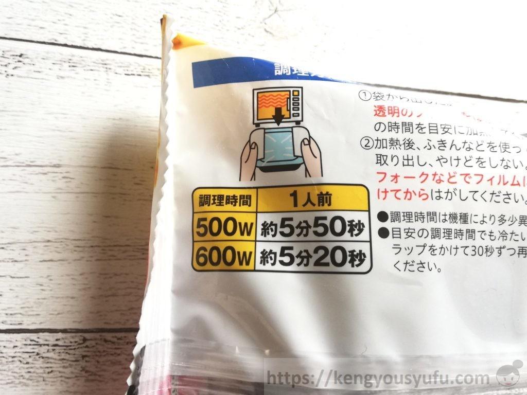 食材宅配コープデリで購入した「デミグラスソースのとろとろオムライス」電子レンジ加熱時間